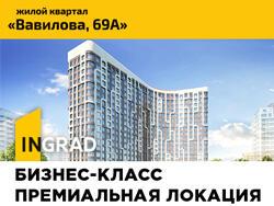 ЖК «Вавилова, 69А», метро Профсоюзная. Скидки! Квартиры от 10,1 млн рублей!